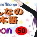 NGU-PHAP-MINNA-NO-NIHONGO-BAI-50