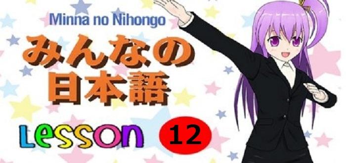 TU-VUNG-MINNA-NO-NIHONGO-BAI-12